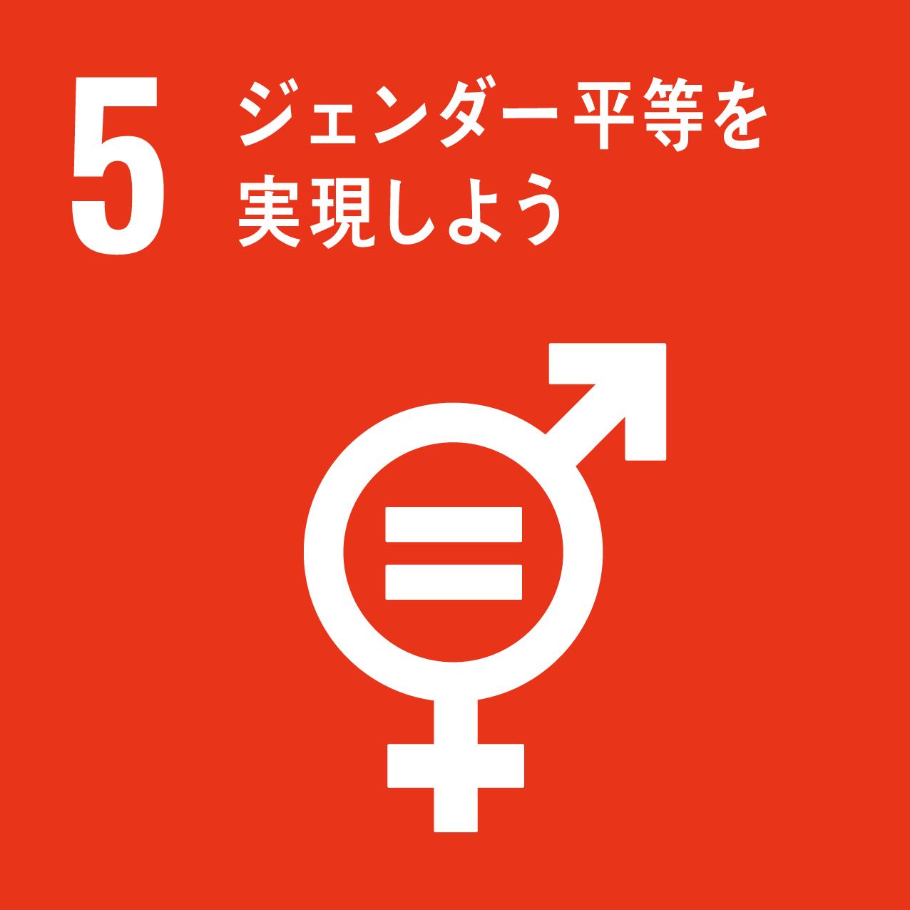 5. ジェンダー平等を実現しよう