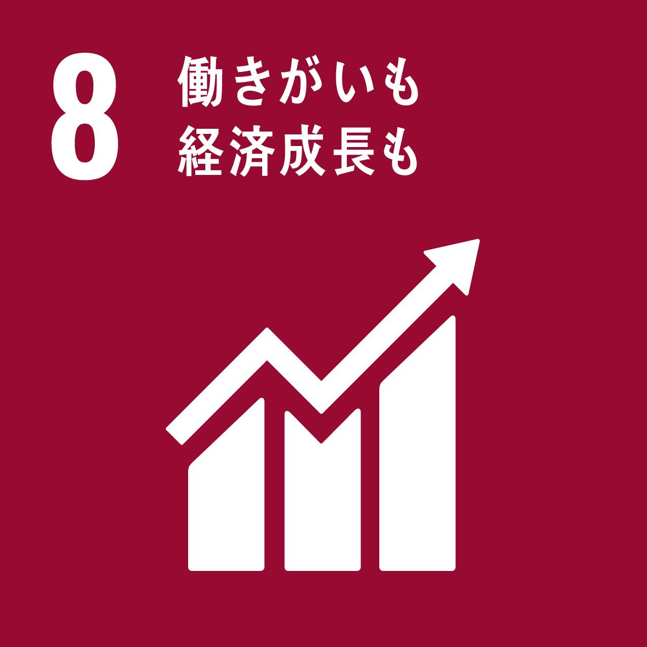8. 働きがいも経済成長も